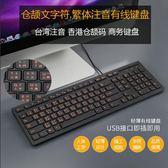 鍵盤 臺灣倉頡文鍵盤繁體倉頡字符碼注音鍵盤USB接口繁體有線鍵盤 moon衣櫥