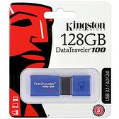 Kingston 金士頓 DataTraveler 100 G3 128GB USB 3.0 隨身碟 DT100G3 藍色