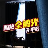 窗簾簡約現代全遮光布藝加厚隔熱防曬客廳臥室落地窗飄窗定制【俄羅斯世界杯狂歡節】