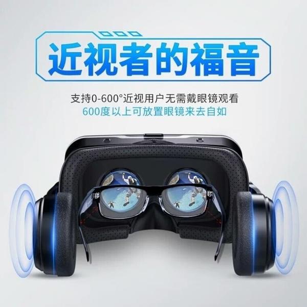 VR眼鏡 千幻魔鏡15代vr眼鏡手機專用ar眼睛3d游戲一體機ar