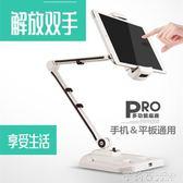 懶人手機支架床頭鋁合金ipad pro電腦平板支架桌面抖音蘋果直播ATF 茱莉亞嚴選