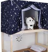 宿舍床簾蚊帳一體式全封閉學生上鋪下鋪遮光兩用女寢室簾子單人床