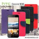 【愛瘋潮】HTC Desire 830 經典書本雙色磁釦側翻可站立皮套 手機殼