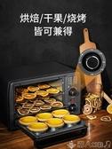 多功能電烤箱家用烘焙小型多功能干果機迷你小烤箱全自動雙層LX220V 限時熱賣
