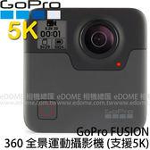 GoPro FUSION 360 運動攝影機 附延長桿+三腳架 (24期0利率 免運 台閔公司貨) 全景攝影機 防水 支援5K
