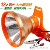 (快速)頭燈 12V頭燈led強光大光圈散光抓魚燈聚光遠射釣魚燈黃光夾電瓶外接燈