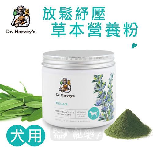 [寵樂子]《Dr. Harvey's 哈維博士》犬用放鬆舒壓草本營養粉7oz/寵物保健品