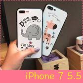 【萌萌噠】iPhone 7 Plus (5.5吋) 可愛浮雕卡通 大象長頸鹿保護殼 全包磨砂防摔殼 手機殼 手機套