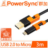 群加 Powersync Micro USB To USB 2.0 AM 480Mbps 耐搖擺抗彎折  安卓手機/平板傳輸充電線 / 3M (CUB2EARM0030)