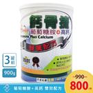 鈣骨捷(葡萄糖胺+高鈣營養奶粉)900g/罐 三罐組 全素 不含乳糖 裕笙