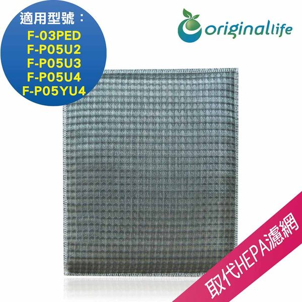 Panasonic(F-03PED、F-P05U2、F-P05U3、F-P05U4、F-P05YU4) 空氣清淨機濾網【Original life】超淨化長效可水洗