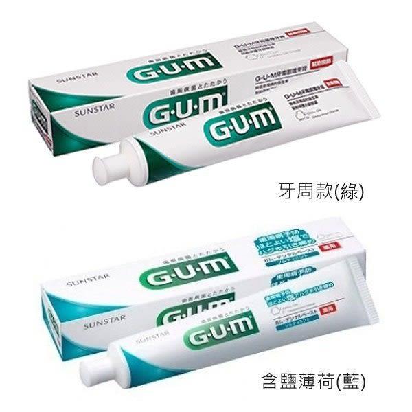 日本製 GUM 含鹽薄荷/牙周款 牙膏(150g/155g)【Miss.Sugar】【K4005512】