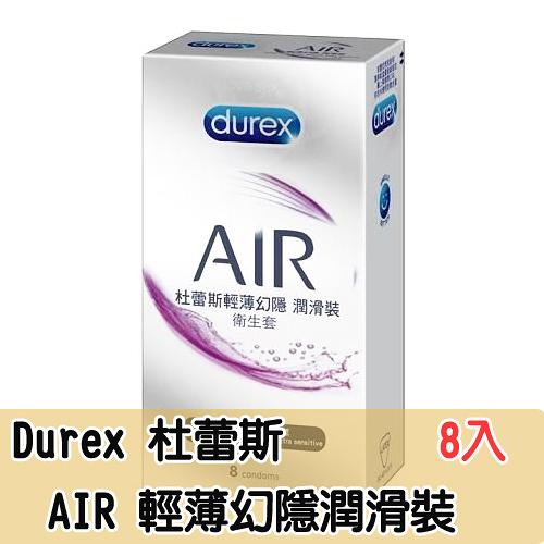 Durex 杜蕾斯 AIR 輕薄幻隱潤滑裝衛生套 8入 Durex Condom 保險套