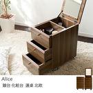化妝收納櫃 化妝台 三抽櫃【X0001】愛麗絲移動式化妝邊櫃 MIT台灣製ac 完美主義