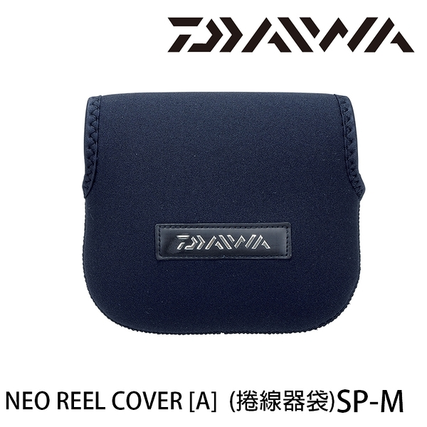 漁拓釣具 DAIWA NEO REEL COVER [A] SP-M [捲線器袋]