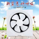 排氣扇 廚房油煙10寸百葉窗式靜音換氣扇抽風機排風扇抽煙機風扇『潮流世家』