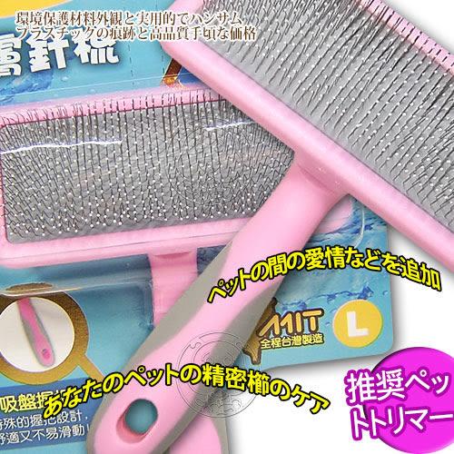 【培菓平價寵物網】 Cory《梳芙》JJ-SF-003寵物護膚針梳-L號