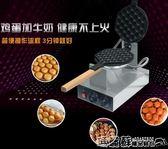 雞蛋仔機 110V香港商用蛋仔餅機器電熱式電熱雞蛋仔機 電壓:110V mks 瑪麗蘇精品鞋包