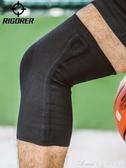 運動護膝男專業籃球跑步膝蓋關節支撐損傷防護透氣保暖護腿女 交換禮物
