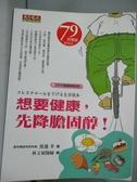 【書寶二手書T3/養生_XFP】想要健康,先降膽固醇!_渡邊孝