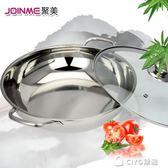 火鍋盆不銹鋼清湯鍋 電磁爐煤氣可用湯鍋  ciyo黛雅