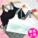 【3942-0514】夏季新款無鋼圈英文字母吊帶運動背心(黑/白)