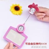 伸縮護士錶掛錶可拉伸可愛醫生胸錶懷錶女款學院派衛校胸牌卡套  英賽爾