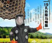 防蜂服 防馬蜂衣 全套 透氣 專用 養蜂 抓馬蜂衣加厚連身 胡峰服蜂衣散熱  DF巴黎衣櫃
