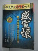 【書寶二手書T6/財經企管_HCE】盛宣懷-中國商父與他的商業帝國_丁離
