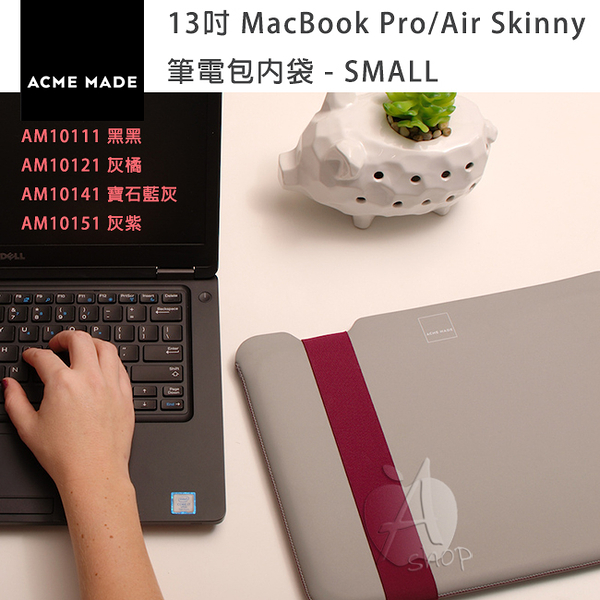 【A Shop】Acme Made 13吋 MacBook Pro/Air Skinny筆電包內袋 - SMALL