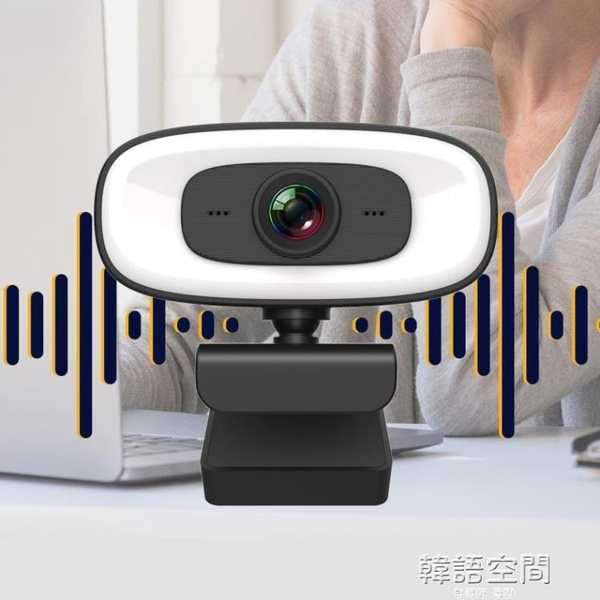 網路攝像頭 新款電腦攝像頭usb美顏2K自動對焦直播會議補光網路高清攝像頭