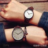 2件免運 手錶 女錶 男錶 韓風 簡約金屬紋質感 情侶對錶