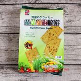 味覺百撰_蔬菜胡椒脆餅(全素)440g【0220零食團購】9555622109514