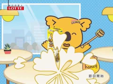 獨家-LOTTE小熊餅--蜜糖土司37g限定版(8852008302332)【合迷雅好物超級商城】