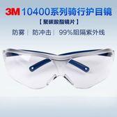 護目鏡防護眼鏡騎行防塵防風沙眼鏡【步行者戶外生活館】