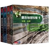 觀念地球科學套書(共1~4冊)