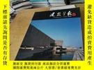 二手書博民逛書店罕見建築學報2007(5、7~9)總共四本Y211077