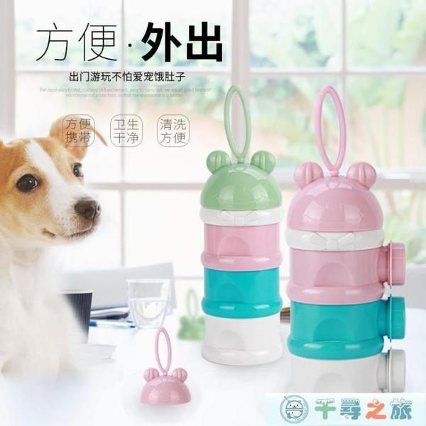 寵物外出狗糧桶儲糧盒便攜外帶狗狗零食罐小型【千尋之旅】