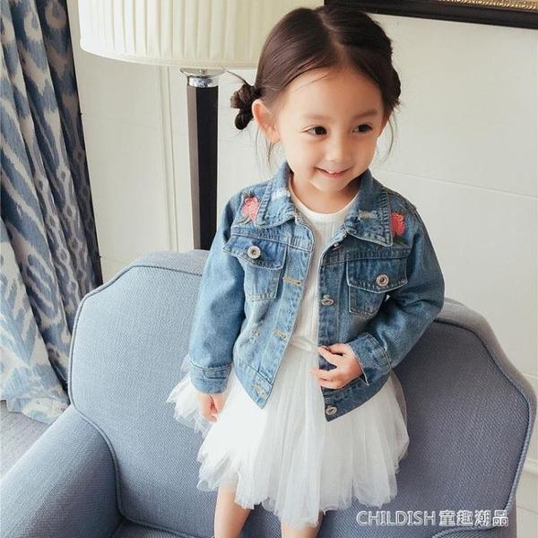 牛仔外套 童裝新款女寶寶女童牛仔外套兒童嬰兒上衣春秋0-1-2-3歲4 童趣潮品