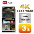 大通 HDMI線 HD2-3MX Premium HDMI2.0協會認證HDMItoHDMI高畫質影音傳輸線3米