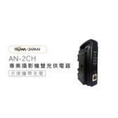 【聖影數位】ROWA 樂華 AN-2CH 專業攝影雙充供電器 (不含電池)