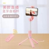 自拍棒 自拍桿通用型迷你無線自排桿三腳架榮耀華為蘋果小米oppo手機便攜拍照棒遙控 4色