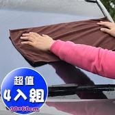 【車的背包】超細纖維 美容打蠟布 (隨機4入組)