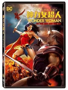 神力女超人 動畫紀念版 DVD Wonder Woman Animated Commemorative Edition 免運 (購潮8)
