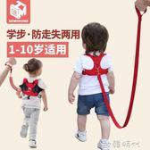 兒童防走失帶寶寶防丟繩防丟失背包防走丟安全手環溜娃神器 歐韓時代