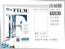 PKink-冷裱膜(珍珠霧面) A4 100張/包