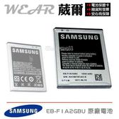 Samsung EB-F1A2GBU【原廠電池】GALAXY S2 i9100 Galaxy R i9103 i9105 S2 Plus Camera EK-GC100 EK-GC110
