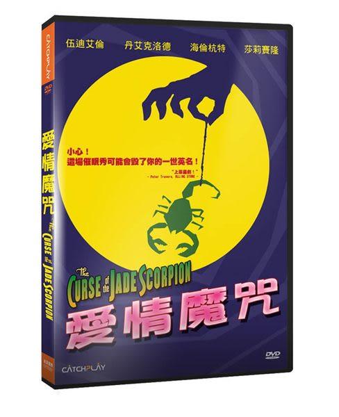 愛情魔咒 DVD (音樂影片購)