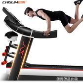 R8跑步機家用多功能電動折疊靜音健身器材【蘇荷精品女裝】IGO