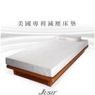 【JUSIT加喜減壓床墊-厚墊單人4*6.2尺】美國發明專利/均壓設計/含SGEL醫療等級凝膠/MIT台灣製